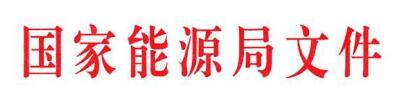 http://zfxxgk.nea.gov.cn/auto79/201803/W020180302357068928381.jpg