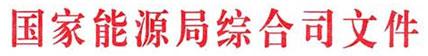 能源行业液流电池标准化技术委员会人员名单 - 王建 - 能源王建