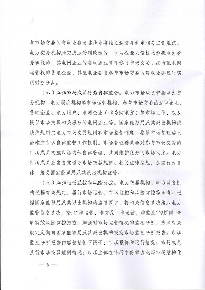 国能发监管〔2019〕70号《国家能源局印发〈关于加强电力中长期交易监管的意见〉的通知》